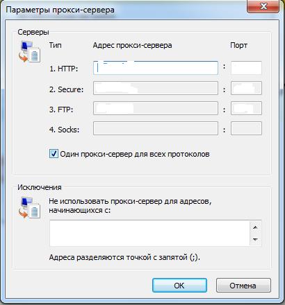 Исключения для прокси-сервера