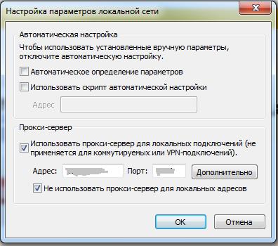 Настройки прокси-сервера