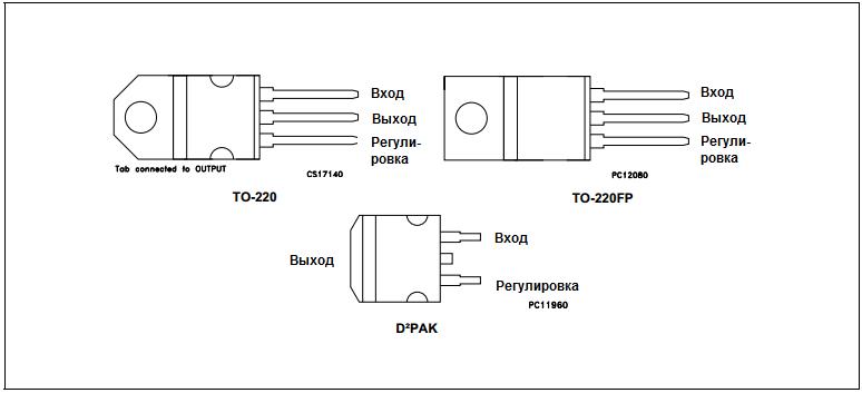 Распиновка LM217, LM317