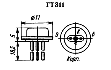 Цоколевка транзистора ГТ311
