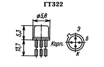 Цоколевка транзистора ГТ322