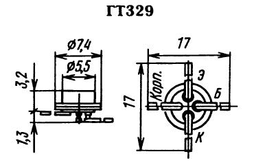 Цоколевка транзистора ГТ329