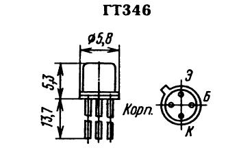 Цоколевка транзистора ГТ346