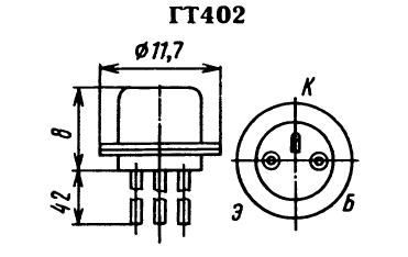 Цоколевка транзистора ГТ402