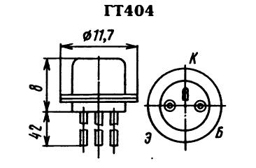 Цоколевка транзистор ГТ404