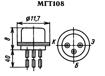 Цоколевка транзистора МГТ108