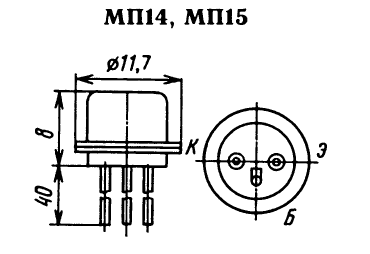 Цоколевка транзисторов МП14, МП15