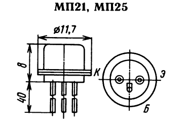 Цоколевка транзисторов МП21, МП25