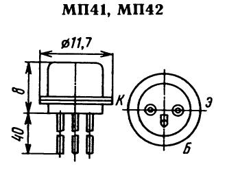 Цоколевка транзисторов МП41, МП42