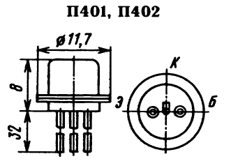 Цоколевка транзисторов П401, П402