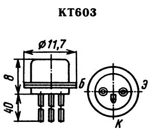 Цоколевка транзистора КТ603