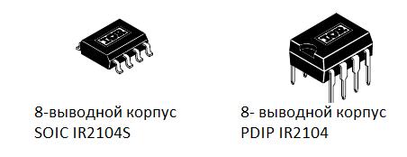 Типы корпусов для IR2104S и IR2104