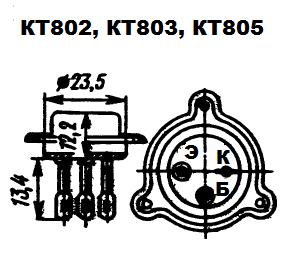 Цоколевка транзисторов КТ802, КТ803, КТ805