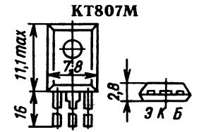 Цоколевка транзистора КТ807М