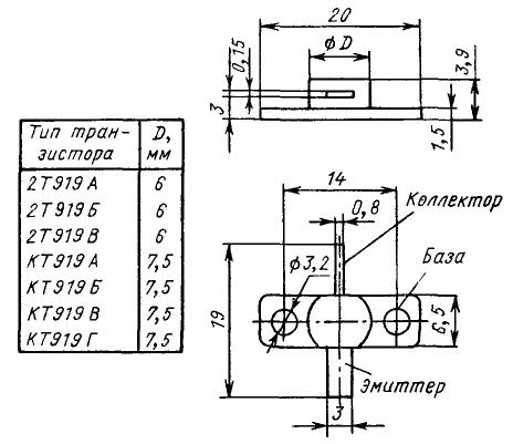 Цоколевка транзистора КТ919