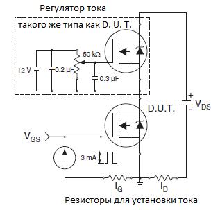 Схема проверки заряда на затворе