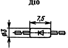 Корпус диода Д10