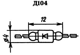 Корпус диода Д104