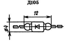 Корпус диода Д105