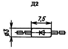 Корпус диода Д2
