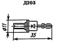 Корпус диода Д203