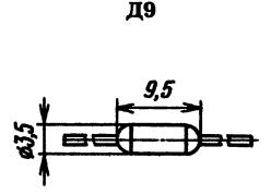 Корпус диода Д9
