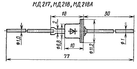 Корпус диодов МД217, МД218