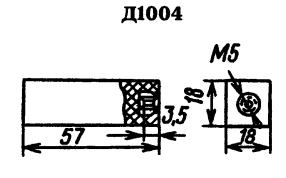 Корпус выпрямительного столба Д1004