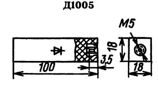 Корпус выпрямительного столба Д1005