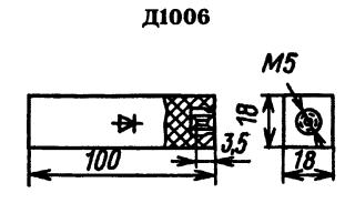 Корпус выпрямительного столба Д1006