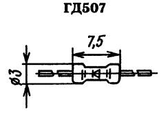 Корпус диода ГД507