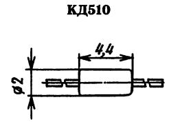 Корпус диода КД510