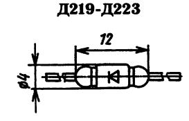 Корпус стабисторов Д219, Д220, Д223