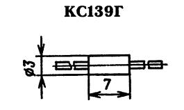 Корпус стабилитрона КС139Г