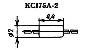 Корпус стабилитрона КС175А-2