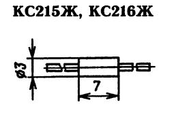 Корпус стабилитронов КС215, КС216