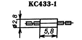 Корпус стабилитрона КС433А1