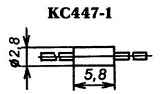 Корпус стабилитрона КС447А1