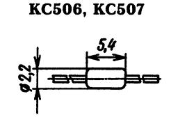 Корпус стабилитронов КС506, КС507