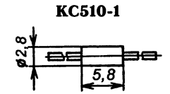 Корпус стабилитрона КС510А1