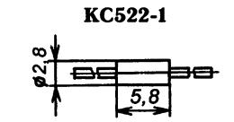 Корпус стабилитрона КС522А1