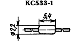Корпус стабилитрона КС533А1