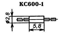 Корпус стабилитрона КС600А1