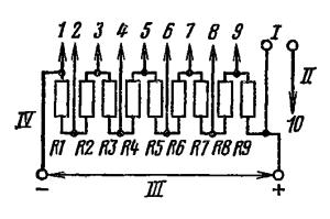 Типовая схема делителя напряжения ФЭУ-20. Делитель напряжения - равномерный. Сопротивление звена делителя R≤0,3 МОм. I – к нагрузке; II – к аноду; III – к источнику питания; IV – к фотокатоду.