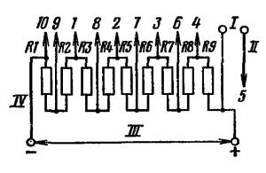 Типовая схема делителя напряжения ФЭУ-31, ФЭУ-31А. Делитель напряжения - равномерный. Сопротивление звена делителя R ≤ 0,3 МОм. I – к нагрузке; II – к аноду; III – к источнику питания; IV – к фотокатоду.