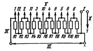Типовая схема делителя ФЭУ-60. Делитель напряжения неравномерный: R2 = 0,7R; R1 = R3 = …R11 = R ≤0.3 МОм. I – к нагрузке; II – к аноду; III - к источнику питания; IV – к катоду; V – к динодам.