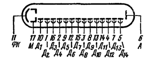 Схема соединения электродов лампы ФЭУ-55 с гибкими выводами