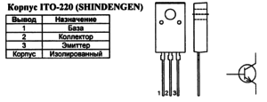 Корпус транзистора 2SC4231 и его обозначение на схеме