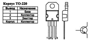 Корпус транзистора BUL59 и его обозначение на схеме