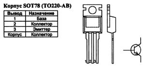 Корпус транзистора BUT12 и его обозначение на схеме